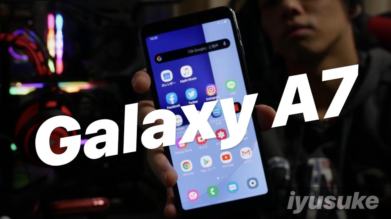 Galaxy A7 レビュー 楽天モバイル