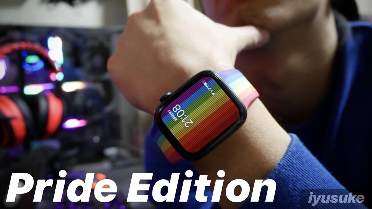 Apple Watch プライドエディションスポーツバンド レビュー