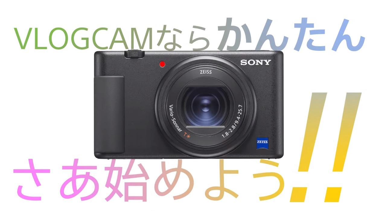 SonyのVlogカメラ ZV1