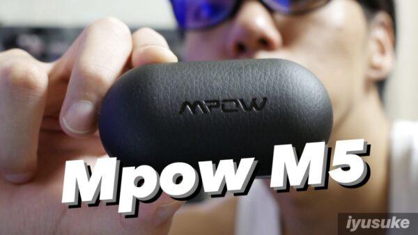 Mpow M5 レビュー