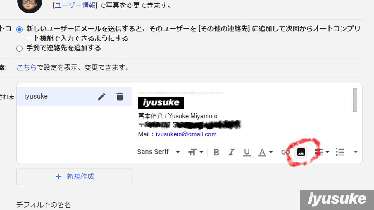 署名 変更 gmail