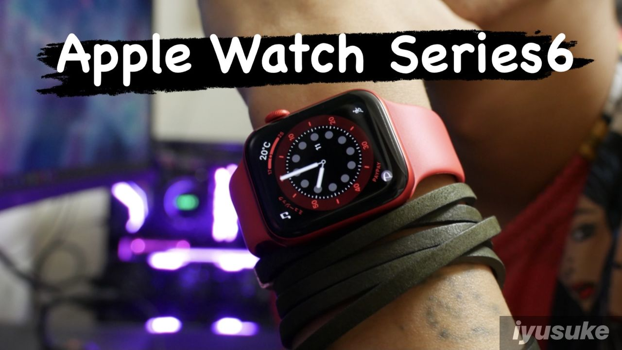 Apple Watch Series 6 レビュー