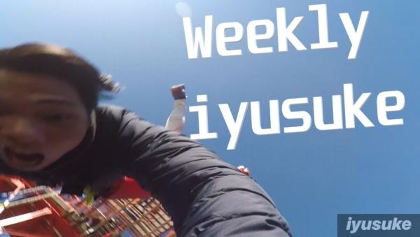 Weekly iyusuke バンジージャンプ