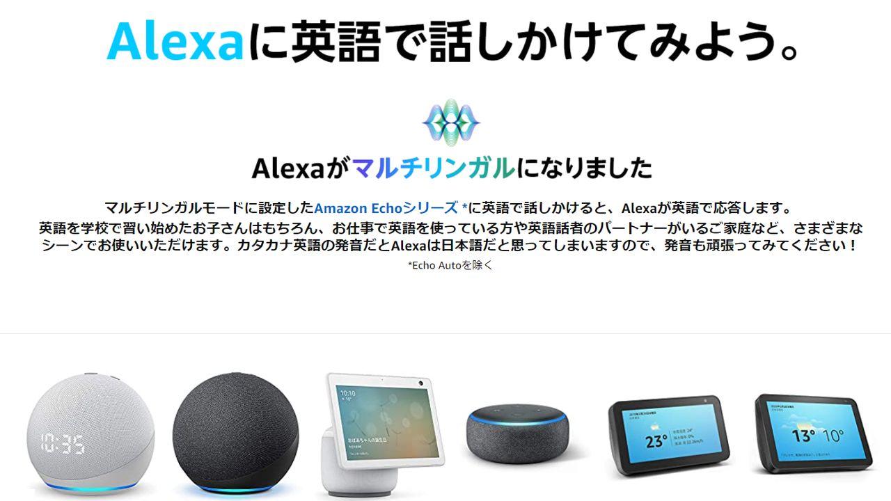 Alexa Multilingual mode