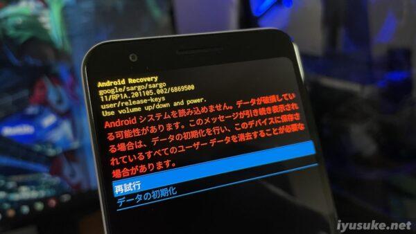 Android 11 システムを読み込めませんの警告
