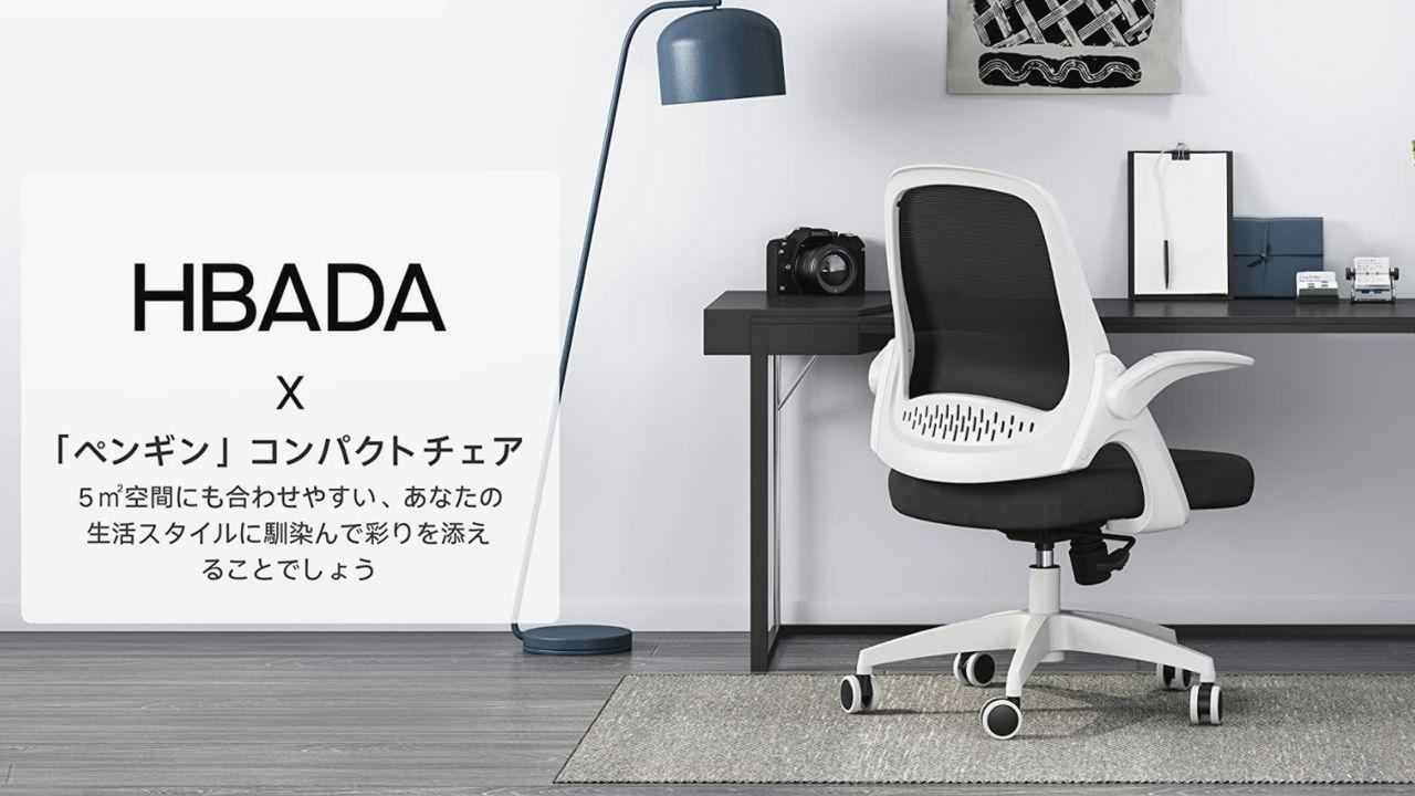 Hbada オフィスチェア