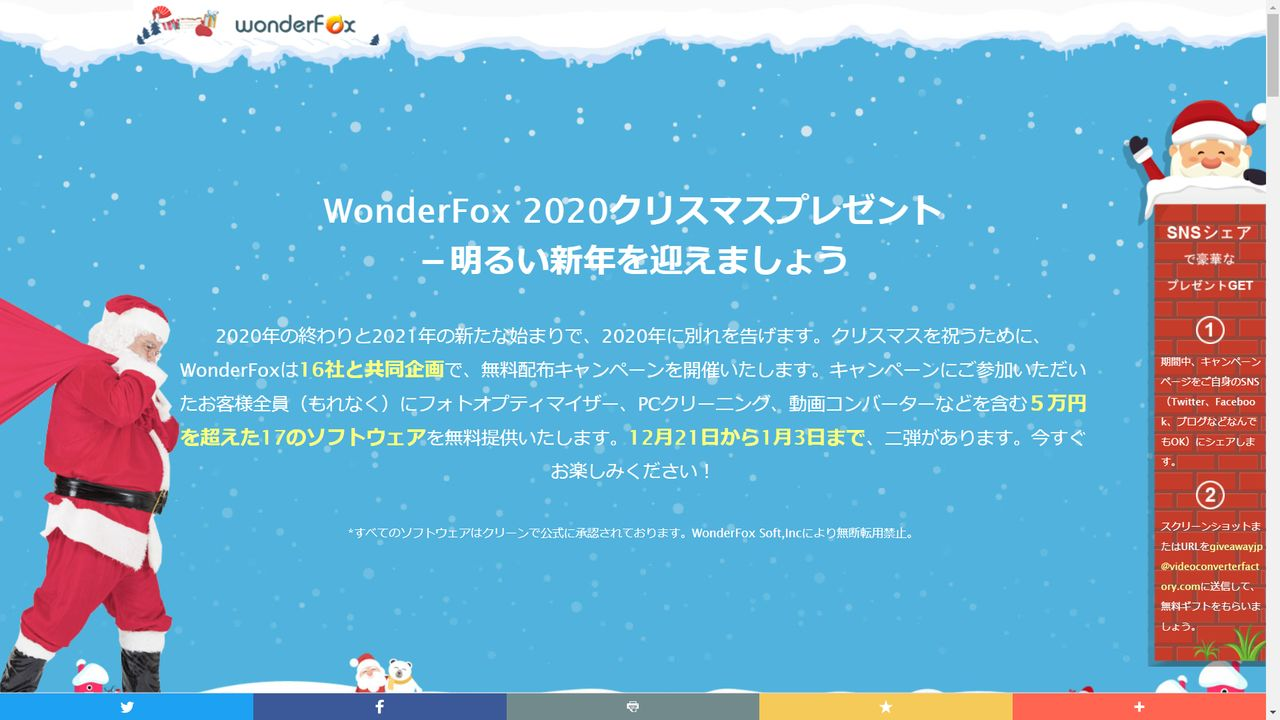 WonderFox クリスマスプレゼント2020