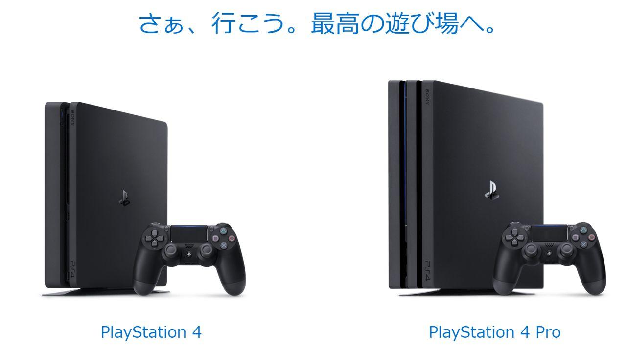 PS4 PS4 Pro 生産終了