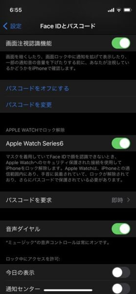 Apple WatchでFaceID解除 設定