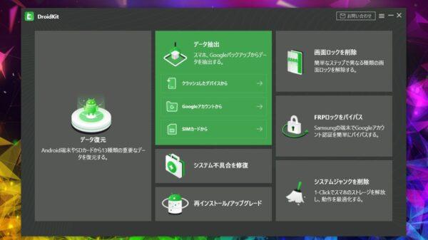 Androidシステム修復ソフト DroidKit