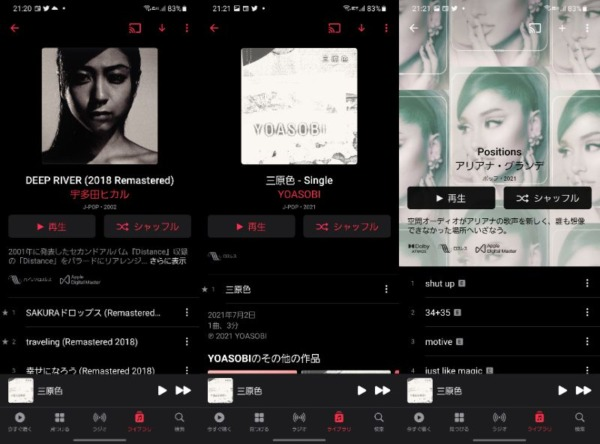 Android版Apple Music ハイレゾ ロスレス対応