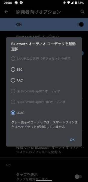 Pixel 3a LDAC 対応