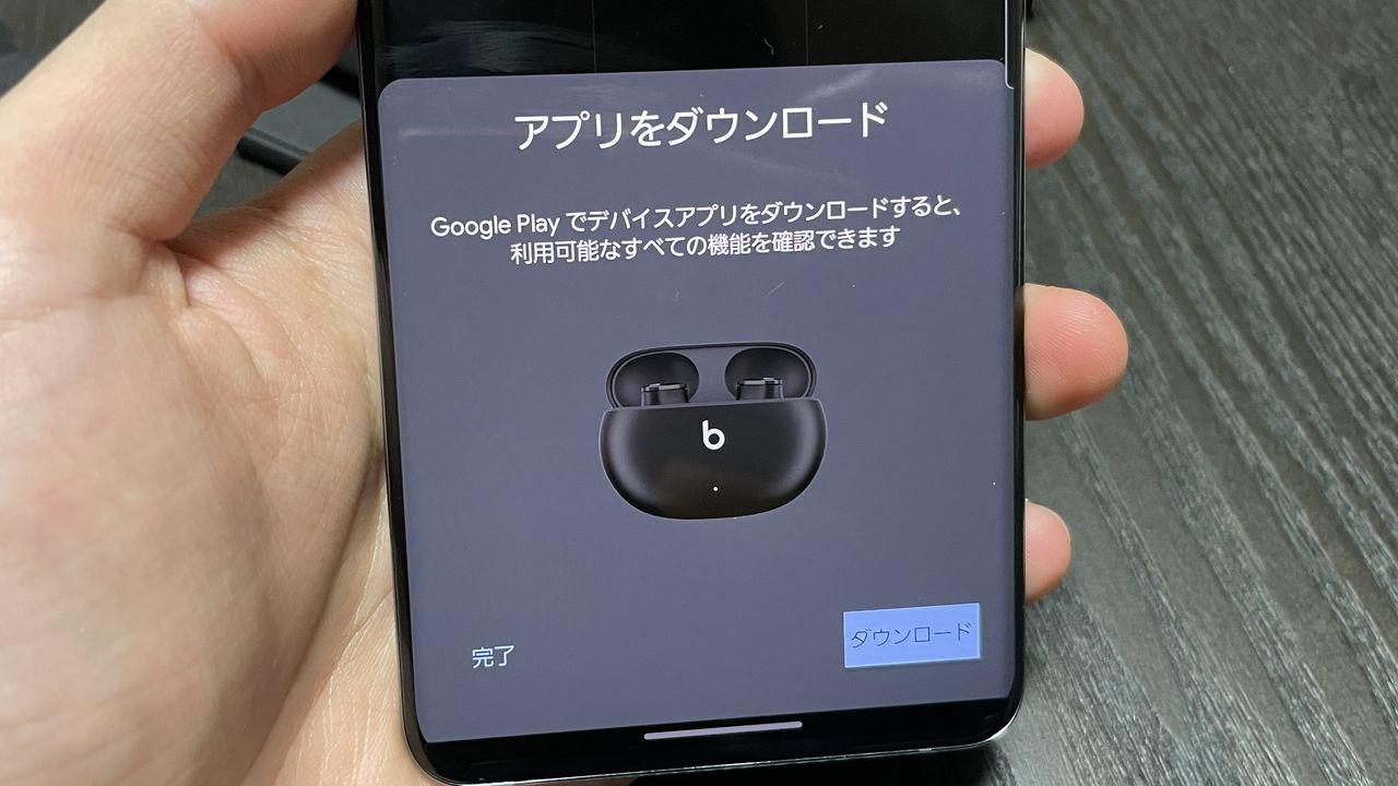 Beats Studio Buds(ビーツスタジオバッズ)   Android対応