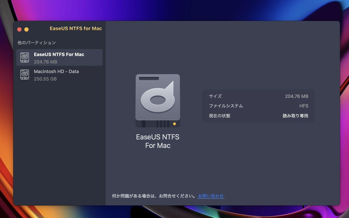 EaseUS NTFS for Mac 使い方